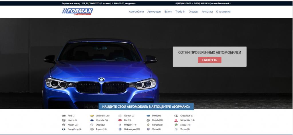 Отзывы о автосалоне в москве формакс авто в аренду кемерово без залога
