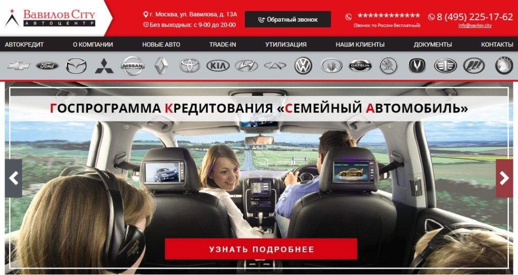 Отзывы об автосалоне вавилов city в москве ломбард 95 москва отзывы