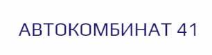 Логотип Автокомбинат 41
