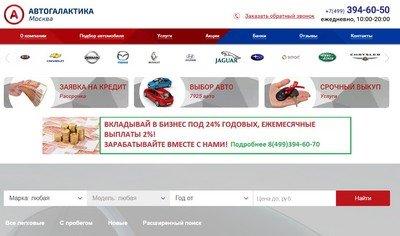 ООО Авто Галактика
