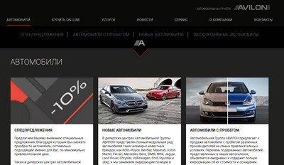 АВИЛОН Автомобильная Группа