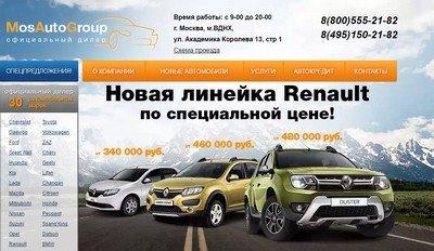 Автоцентр МосАвтоГрупп