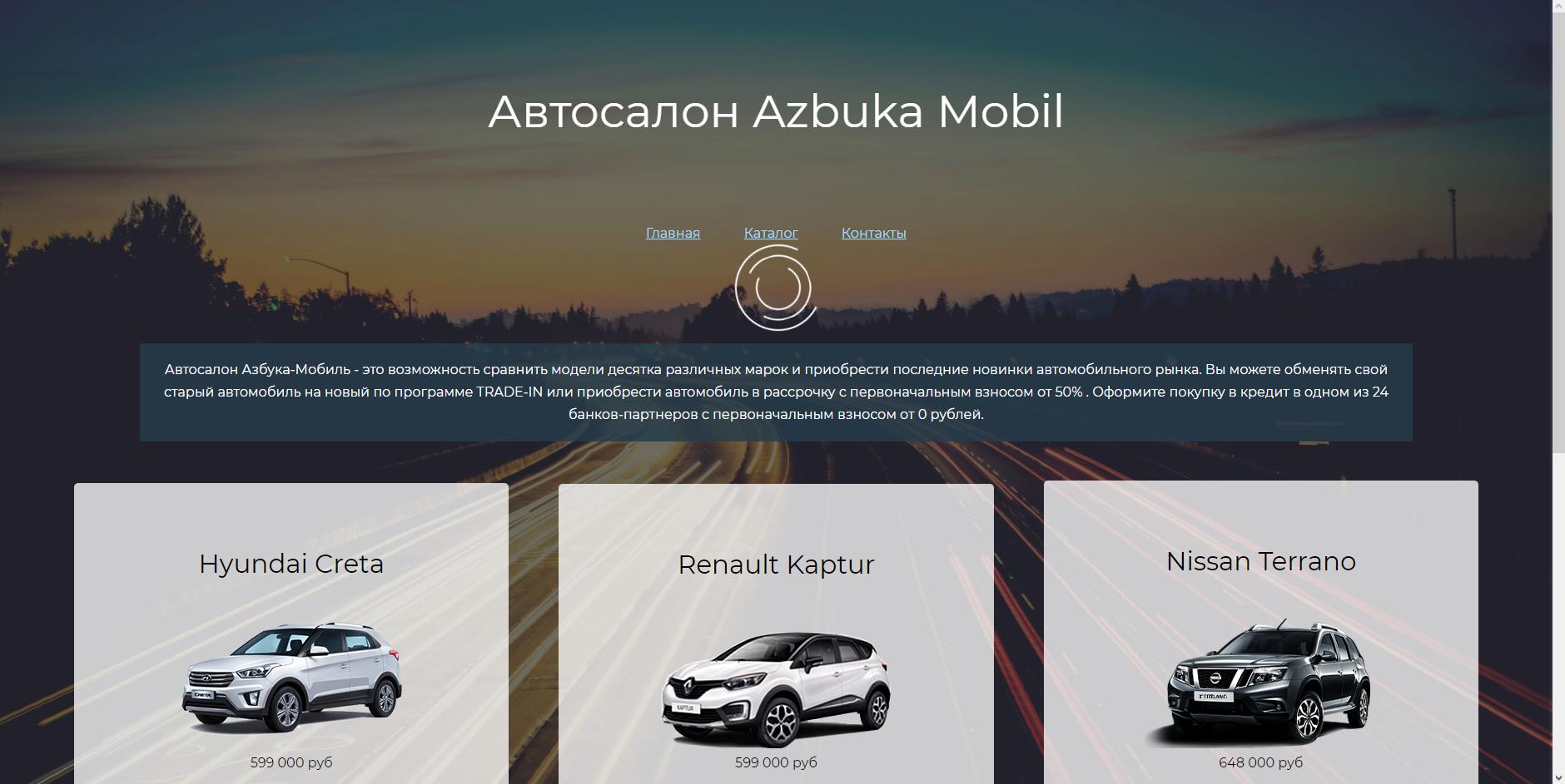 Азбука-Мобиль