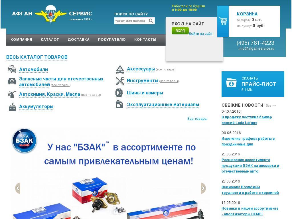 АФГАН-СЕРВИС Ижорская