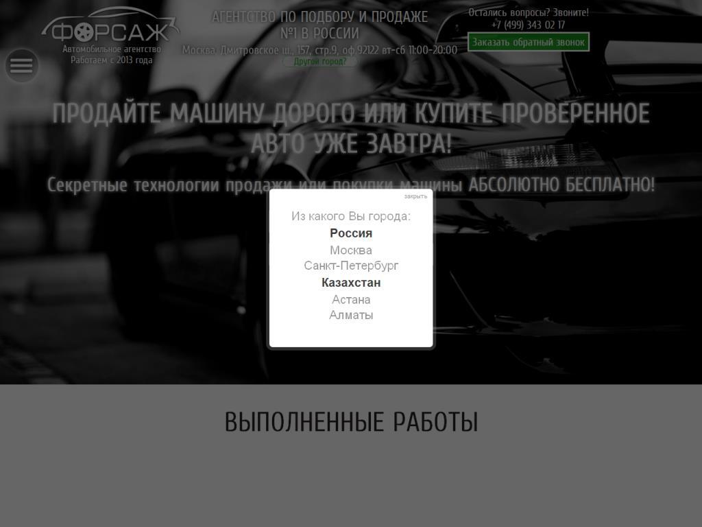 Форсаж, автомобильное агентство Дмитровское шоссе