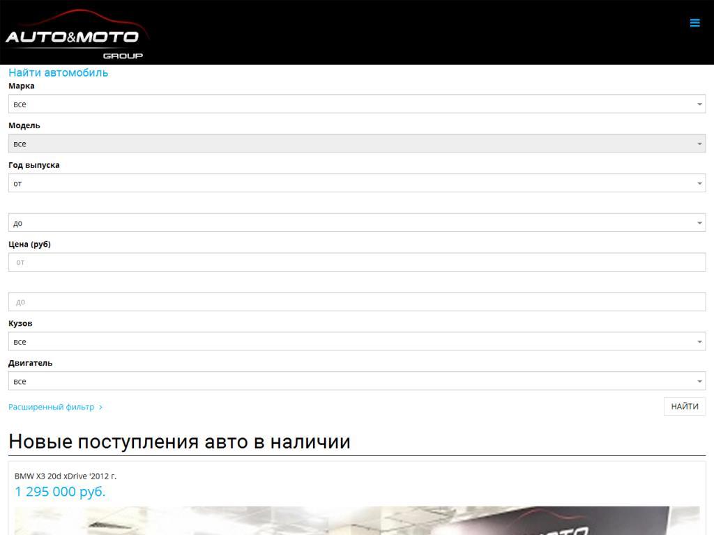 Auto & Moto Group Каширское шоссе