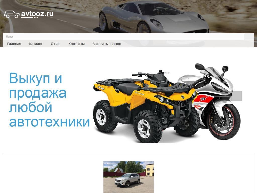Компания по продаже и покупке автомобилей Дзержинского