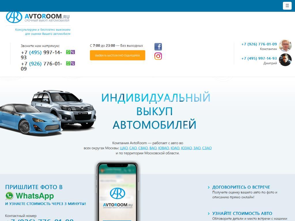 AvtoRoom Новый Арбат