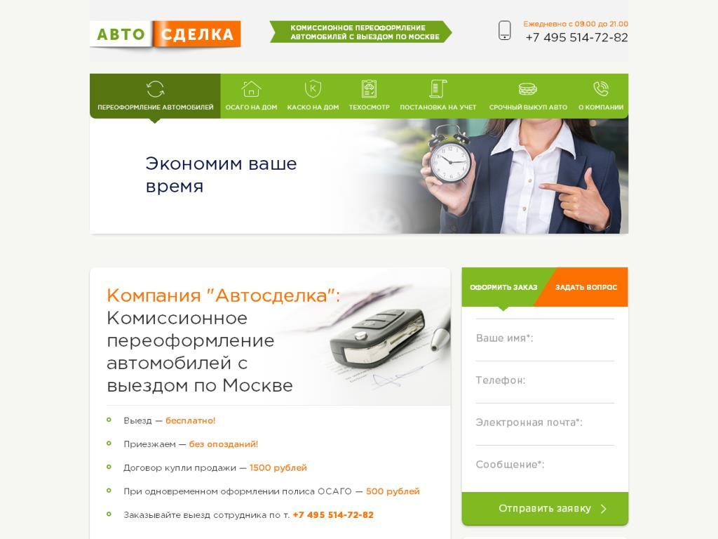 Автосделка Удальцова