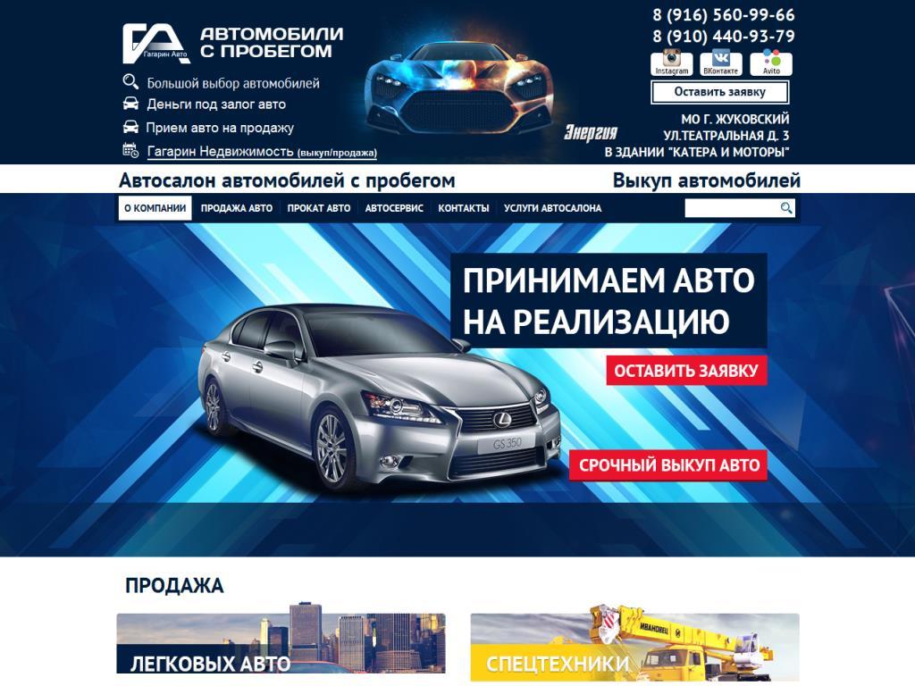 Гагарин Авто Театральная