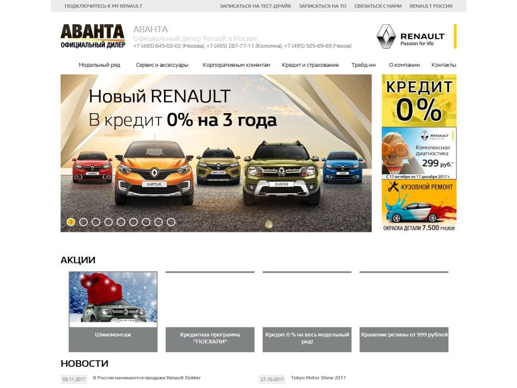 Renault на Таганке Аванта Марксистская