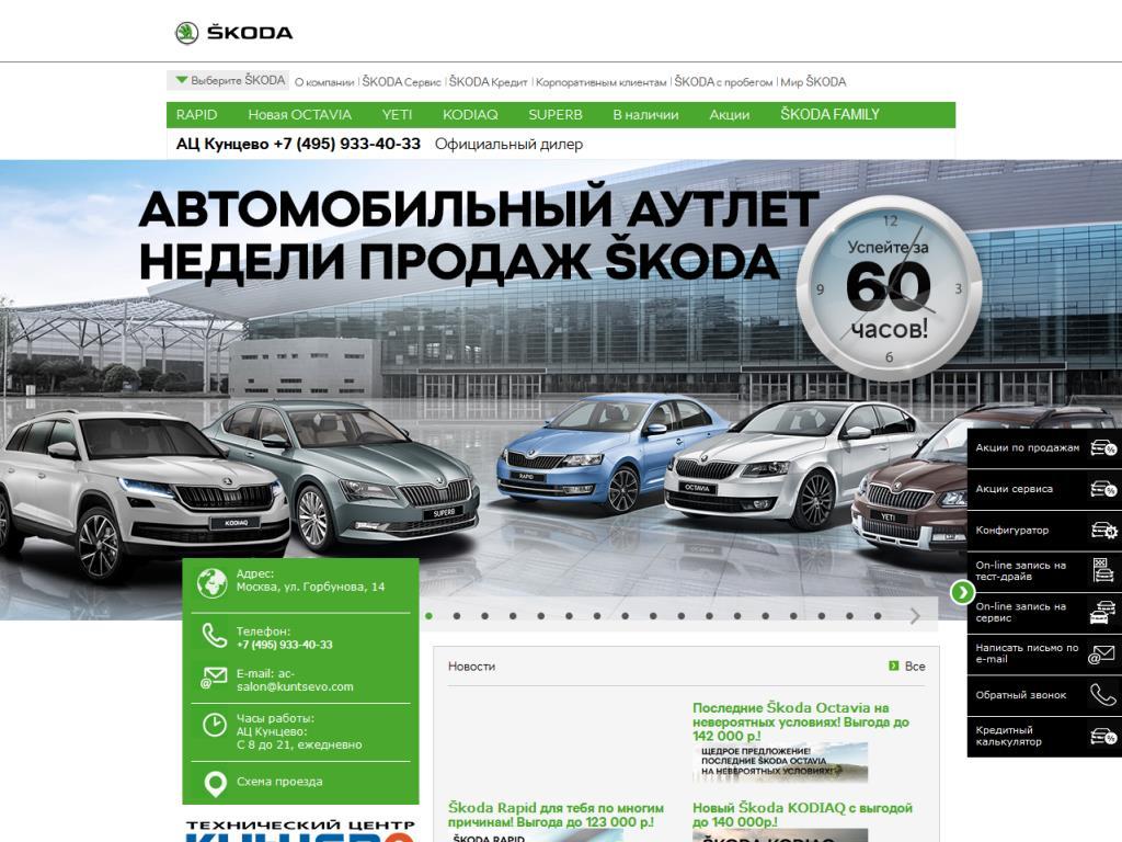 Skoda Центр Кунцево Горбунова
