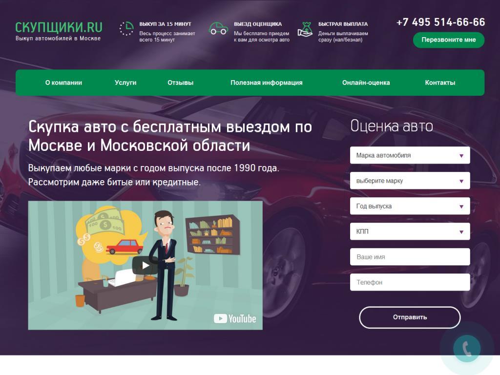 Skupshiki.ru