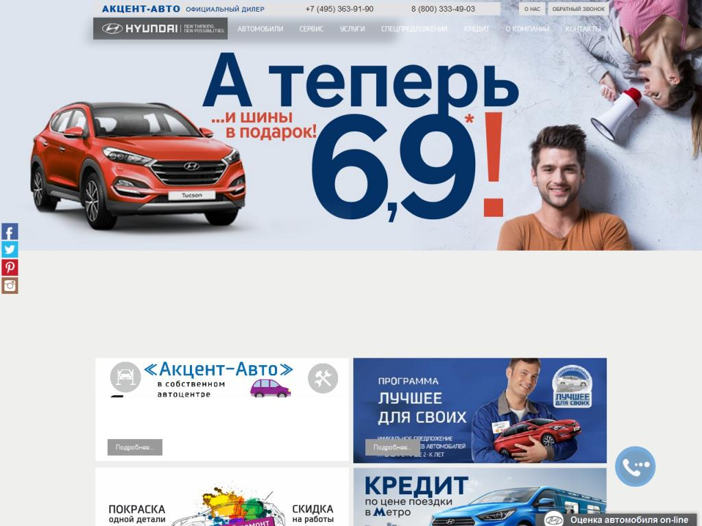 Акцент-Авто Полбина