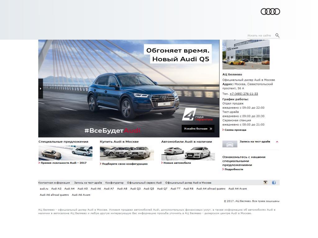 АЦ Беляево Audi Севастопольский проспект