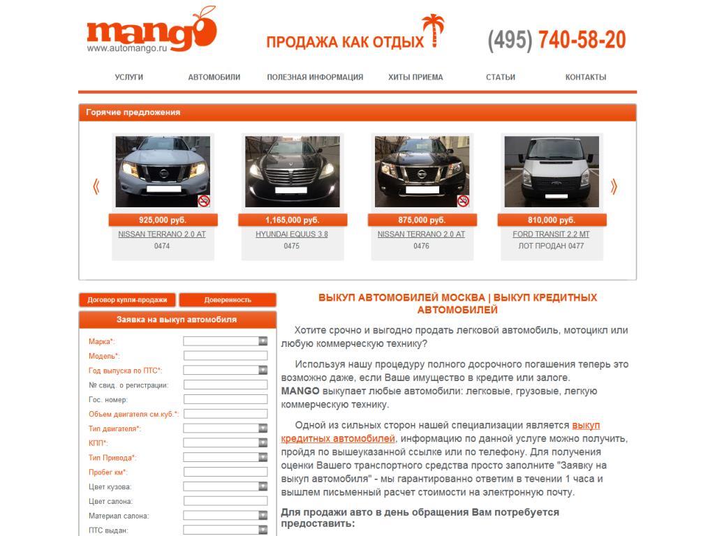 Automango
