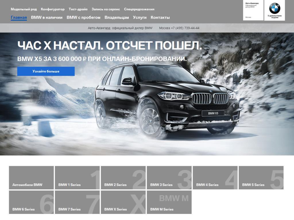 BMW Авто-Авангард Новорижское шоссе 25 км