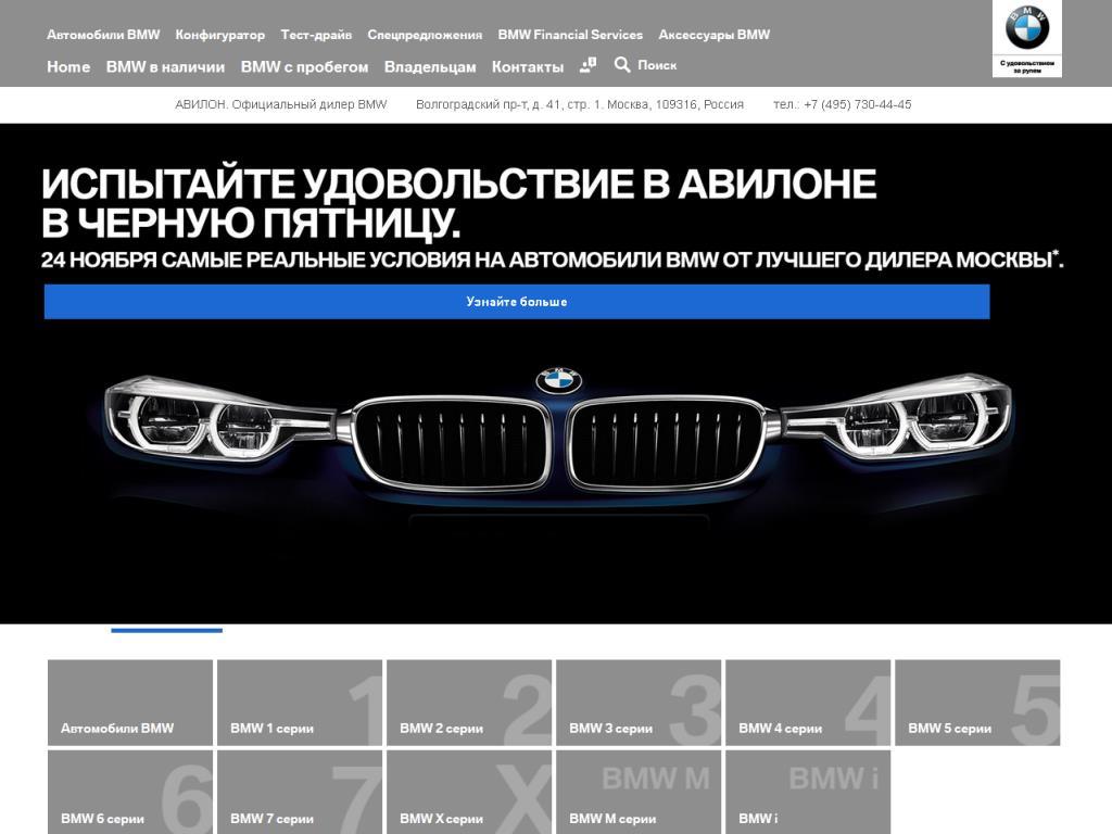 Авилон BMW, мотосалон Волгоградский проспект