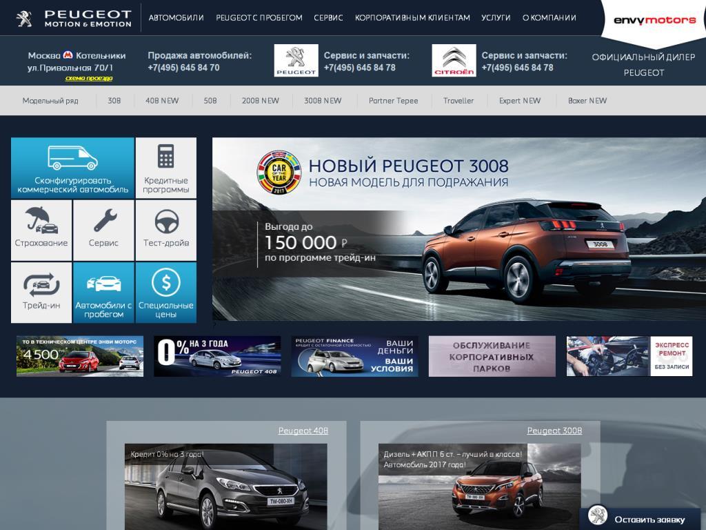 ENVY Motors Привольная