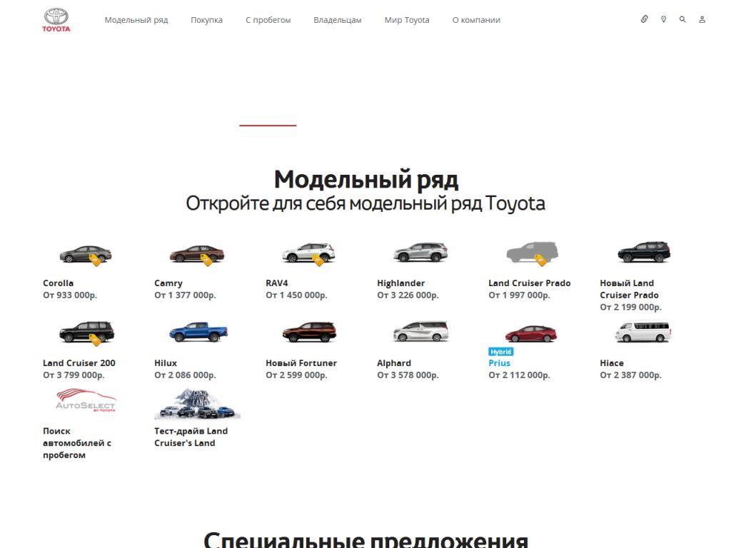 Тойота Мотор