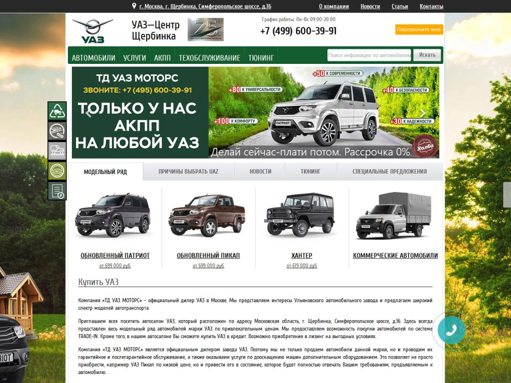 ТД Моторс Симферопольское шоссе