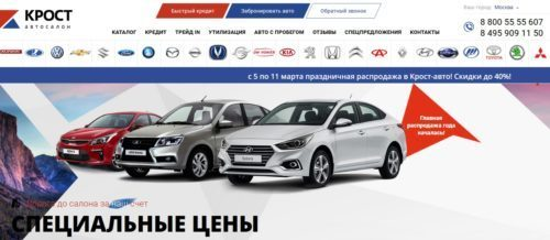 Крост Авто