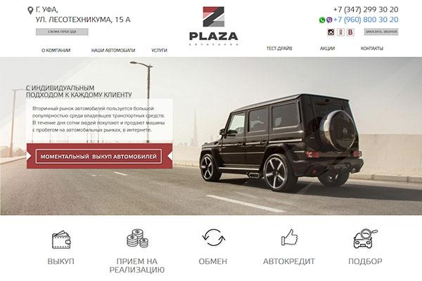 Автосалон Плаза